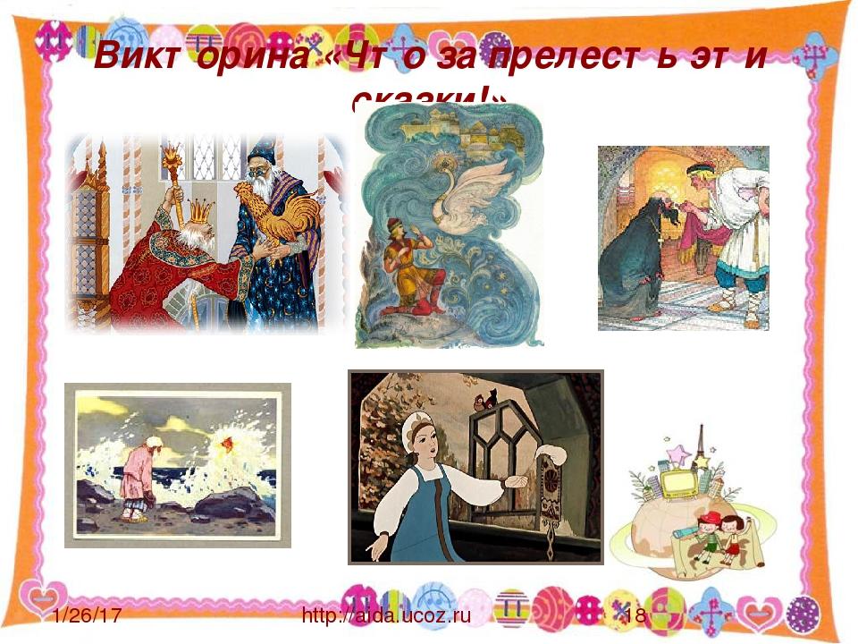 Викторина «Что за прелесть эти сказки!» http://aida.ucoz.ru