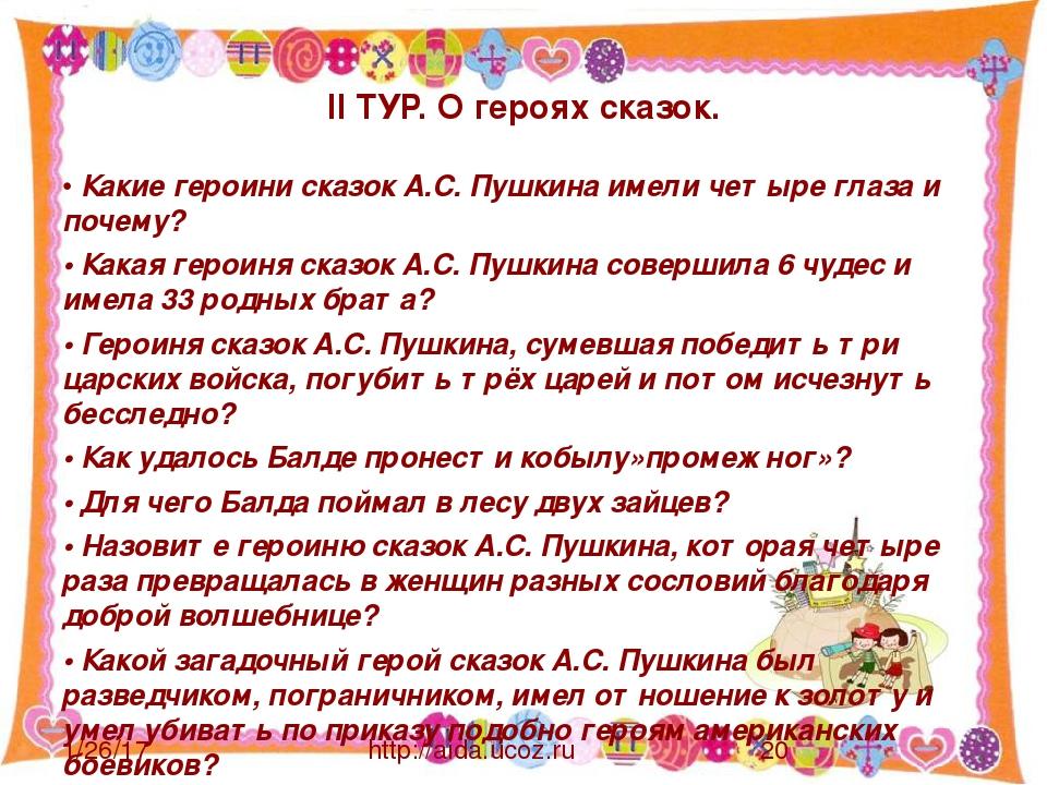 II ТУР. О героях сказок. • Какие героини сказок А.С. Пушкина имели четыре гла...