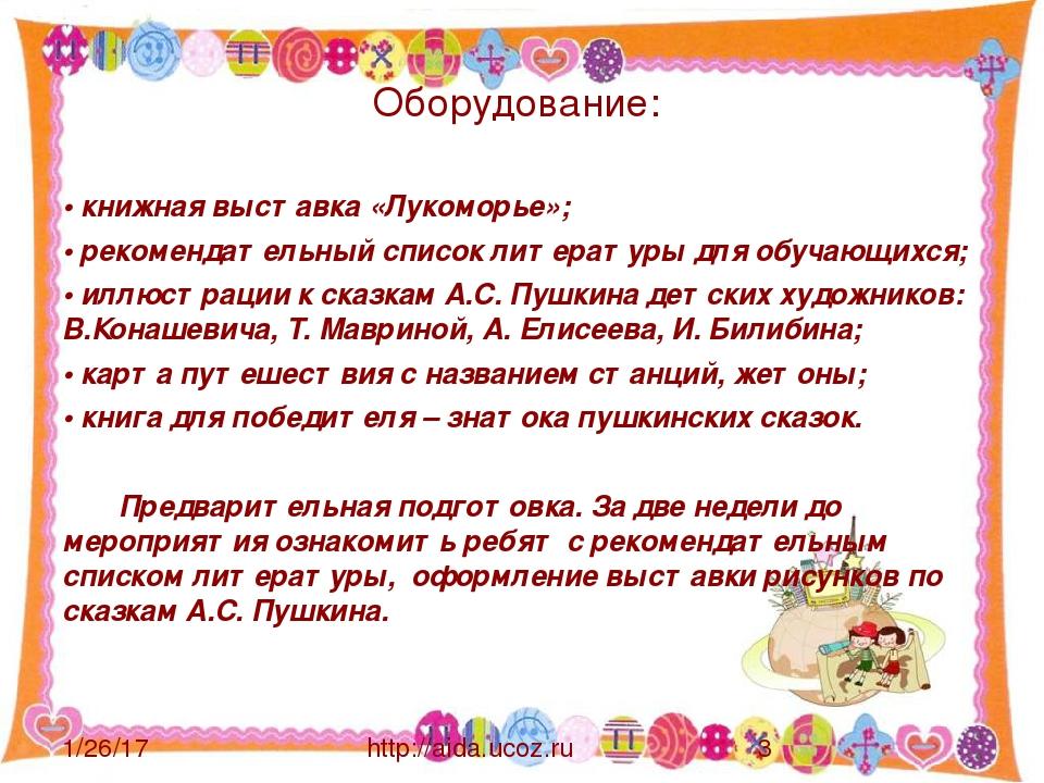 Оборудование: • книжная выставка «Лукоморье»; • рекомендательный список литер...