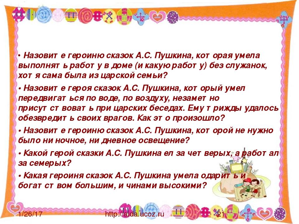 • Назовите героиню сказок А.С. Пушкина, которая умела выполнять работу в дом...