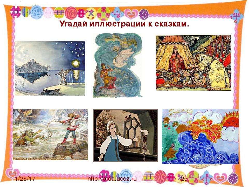 Угадай иллюстрации к сказкам. http://aida.ucoz.ru