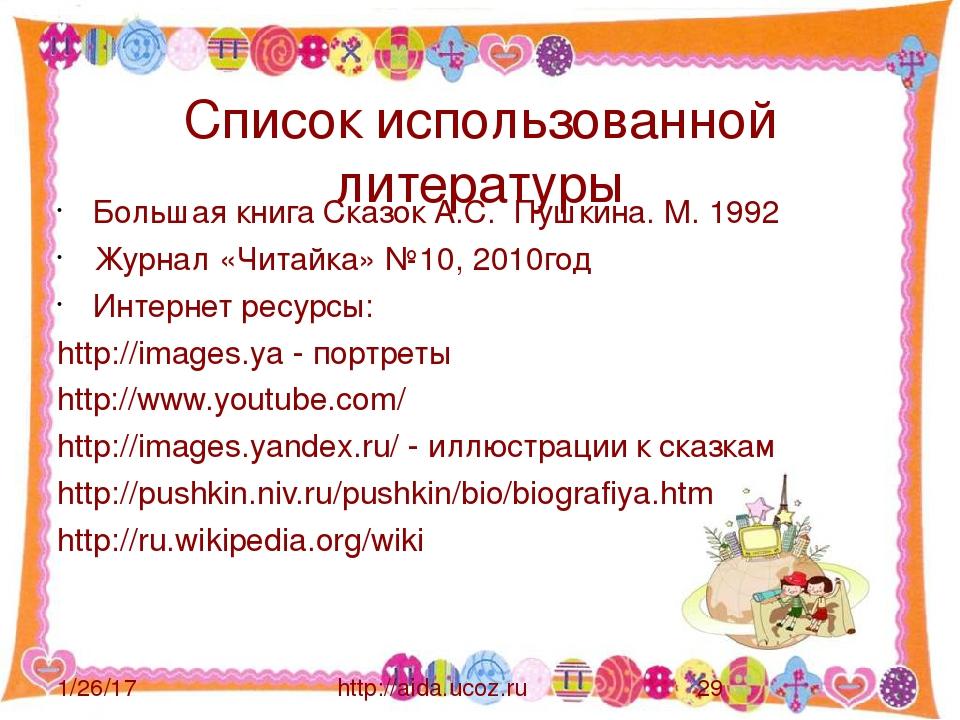 Список использованной литературы Большая книга Сказок А.С. Пушкина. М. 1992 Ж...