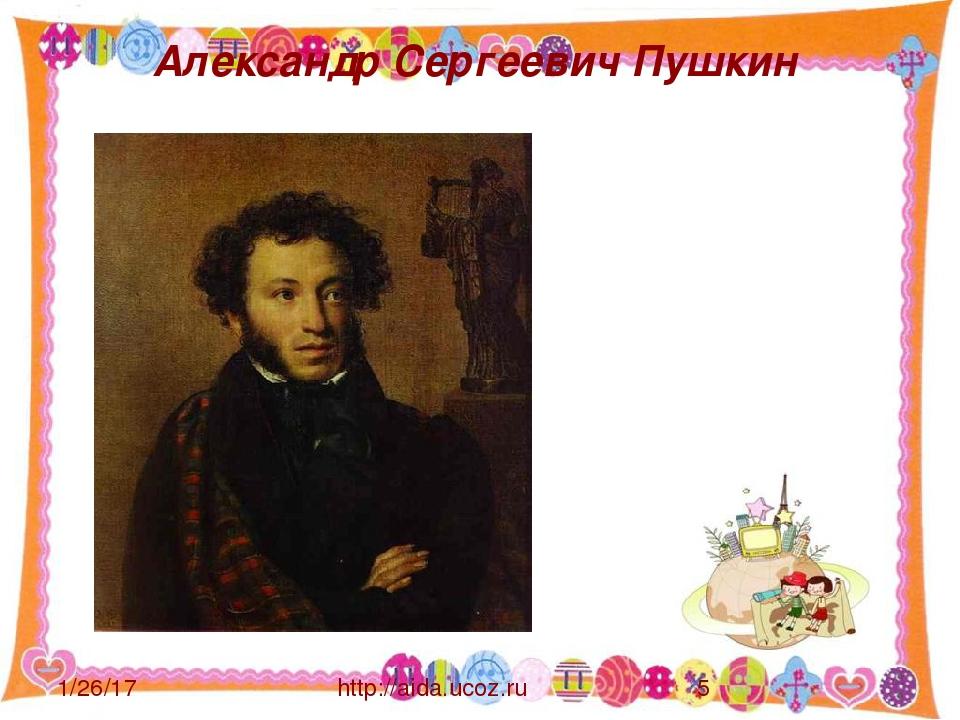 Александр Сергеевич Пушкин http://aida.ucoz.ru