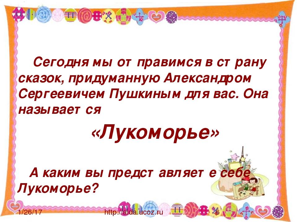 Сегодня мы отправимся в страну сказок, придуманную Александром Сергеевичем П...