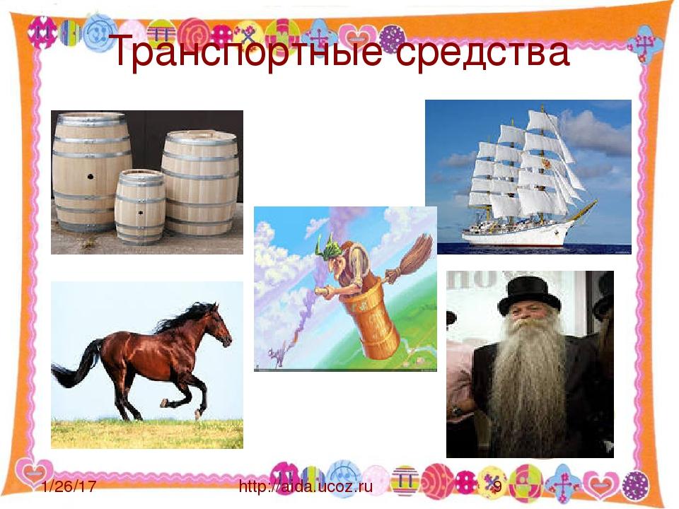Транспортные средства http://aida.ucoz.ru
