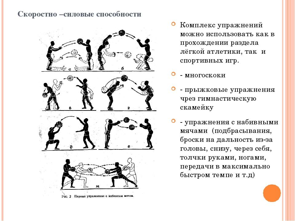 Комплексы упражнений для развития скоростных способностей