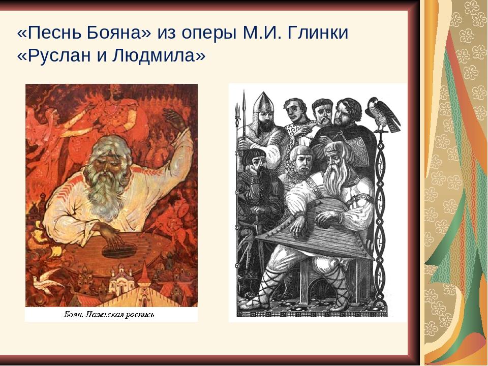 ПЕСНЯ БОЯНА ИЗ ОПЕРЫ РУСЛАН И ЛЮДМИЛА М.И ГЛИНКИ СКАЧАТЬ БЕСПЛАТНО