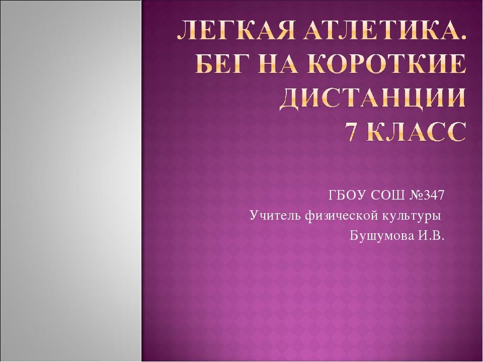 ГБОУ СОШ №347 Учитель физической культуры Бушумова И.В.