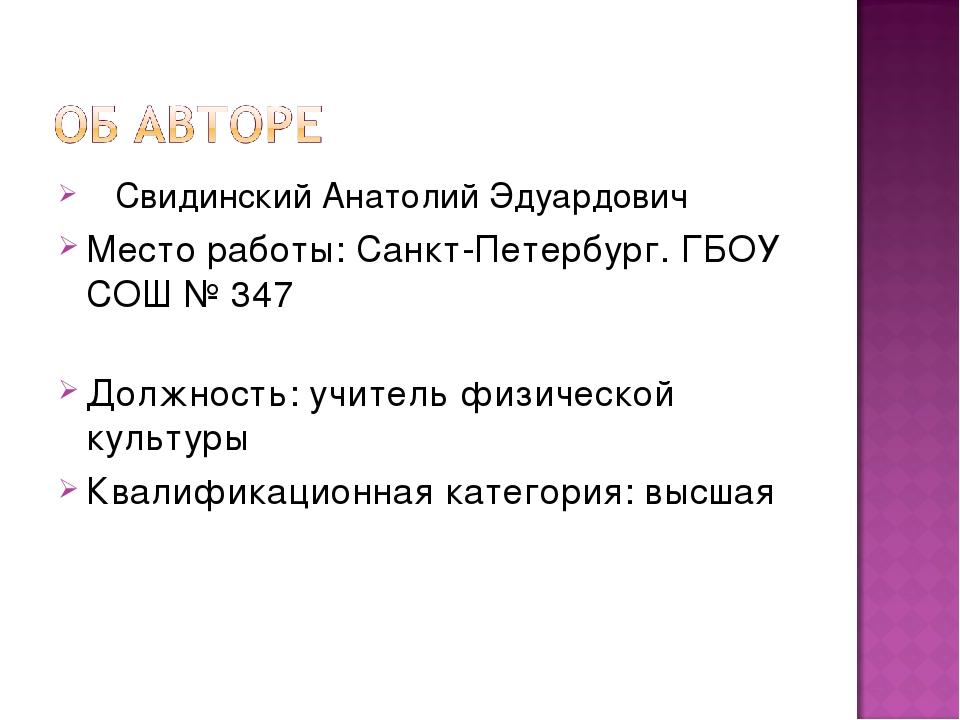 Свидинский Анатолий Эдуардович Место работы: Санкт-Петербург. ГБОУ СОШ № 347...