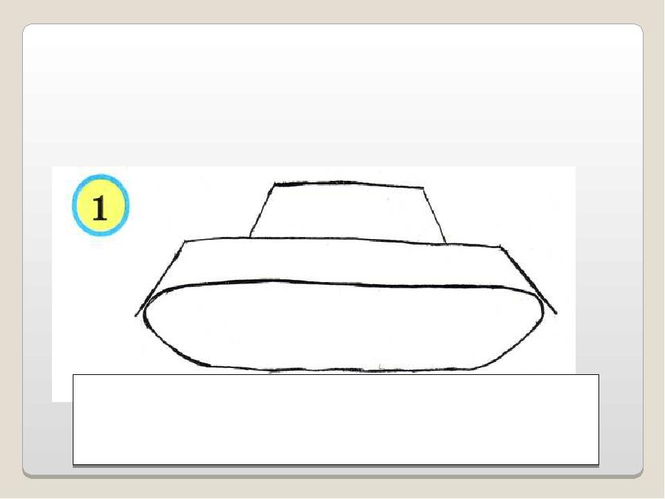 Поздравления, вставка в открытку 2 класс танк по технологии