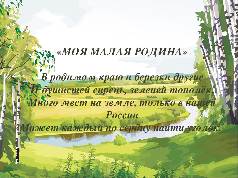 стихи о малой родине картинки прокурор