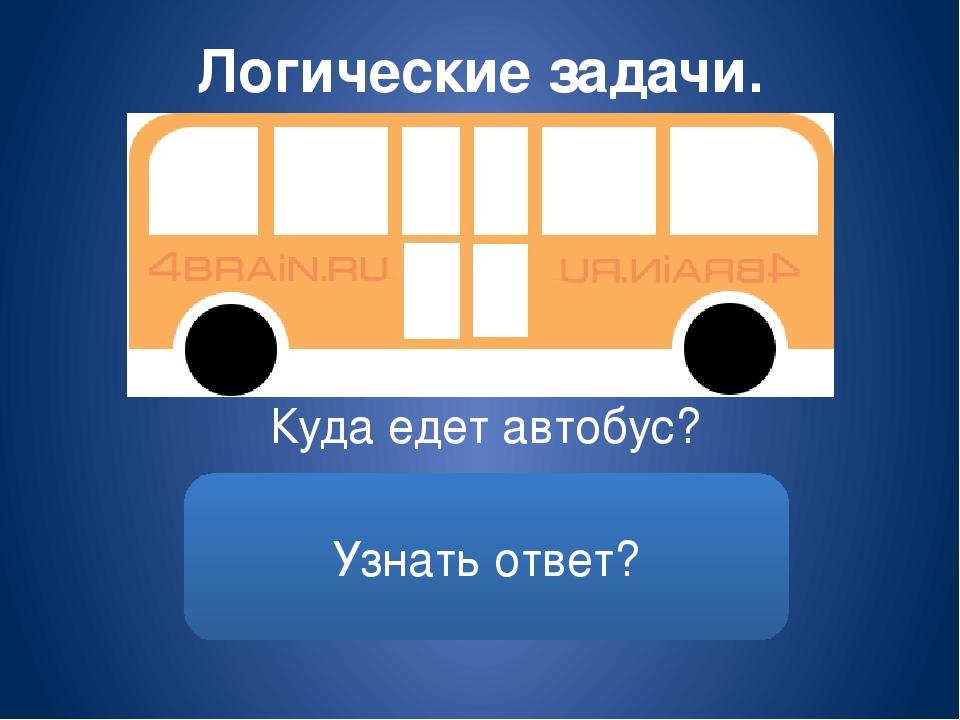 задача куда едет автобус для