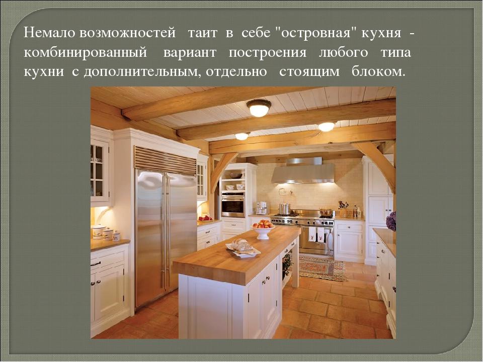 """Немало возможностей таит в себе """"островная"""" кухня - комбинированный вариант п..."""