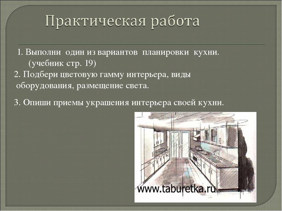 1. Выполни один из вариантов планировки кухни. (учебник стр. 19) 2. Подбери ц...