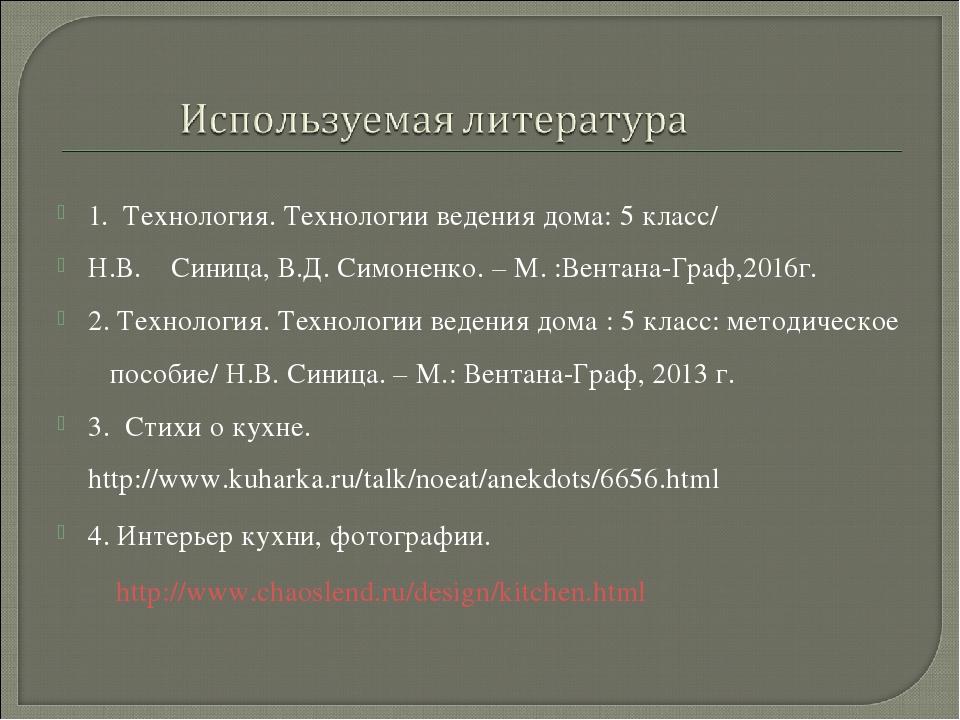 1. Технология. Технологии ведения дома: 5 класс/ Н.В. Синица, В.Д. Симоненко....