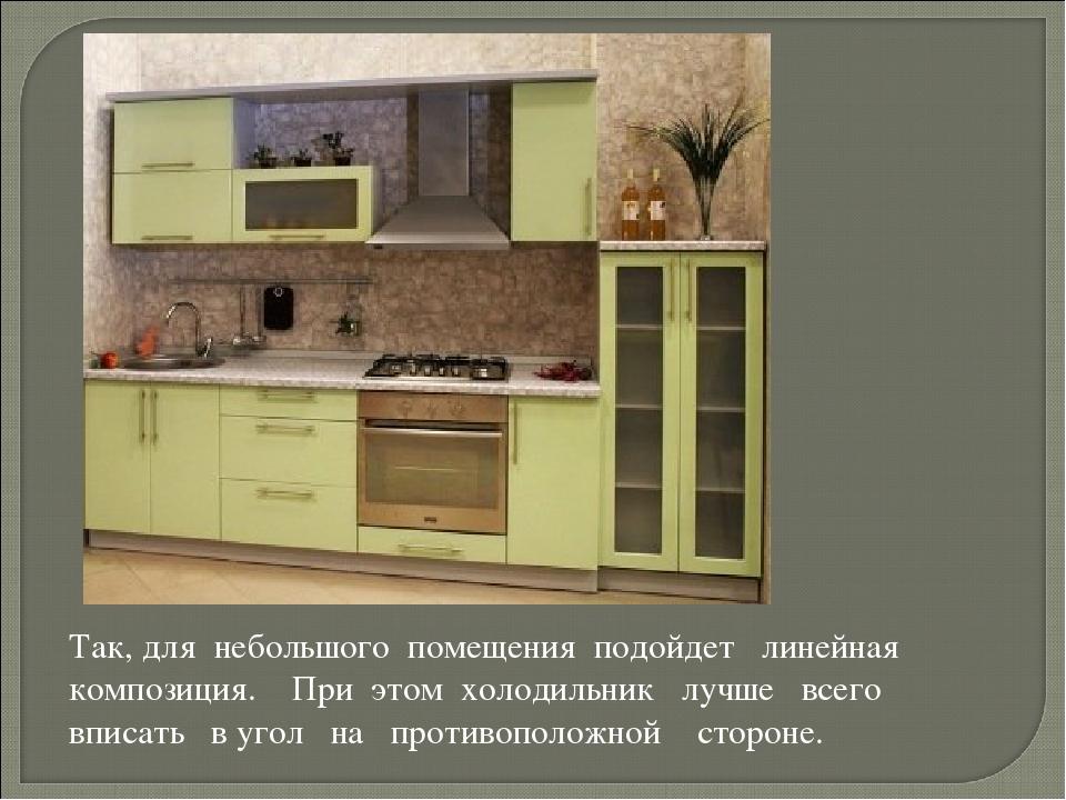 Так, для небольшого помещения подойдет линейная композиция. При этом холодиль...