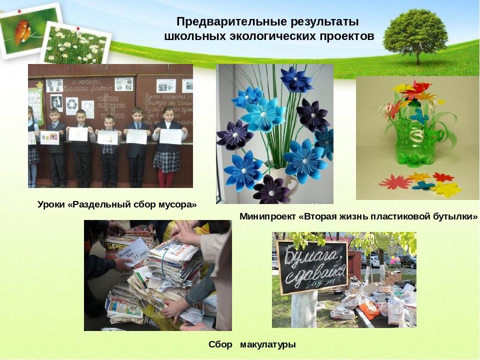 Уроки «Раздельный сбор мусора» Предварительные результаты школьных экологичес...