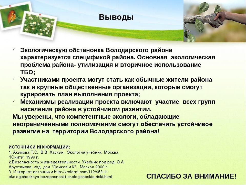 Выводы СПАСИБО ЗА ВНИМАНИЕ! Экологическую обстановка Володарского района хара...