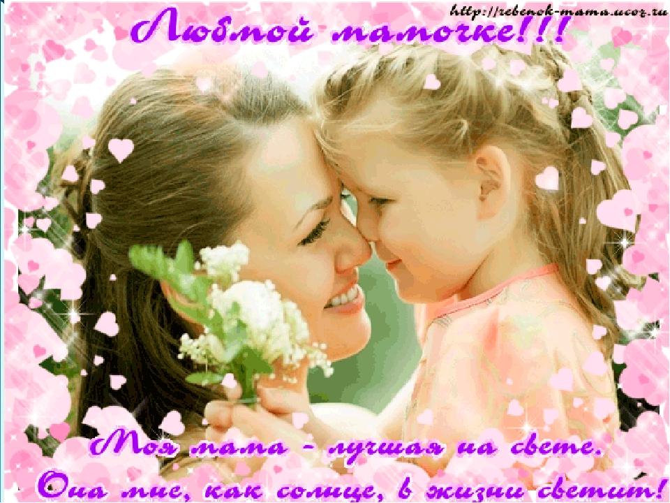 гиф открытки счастья всем мамам на свете общем