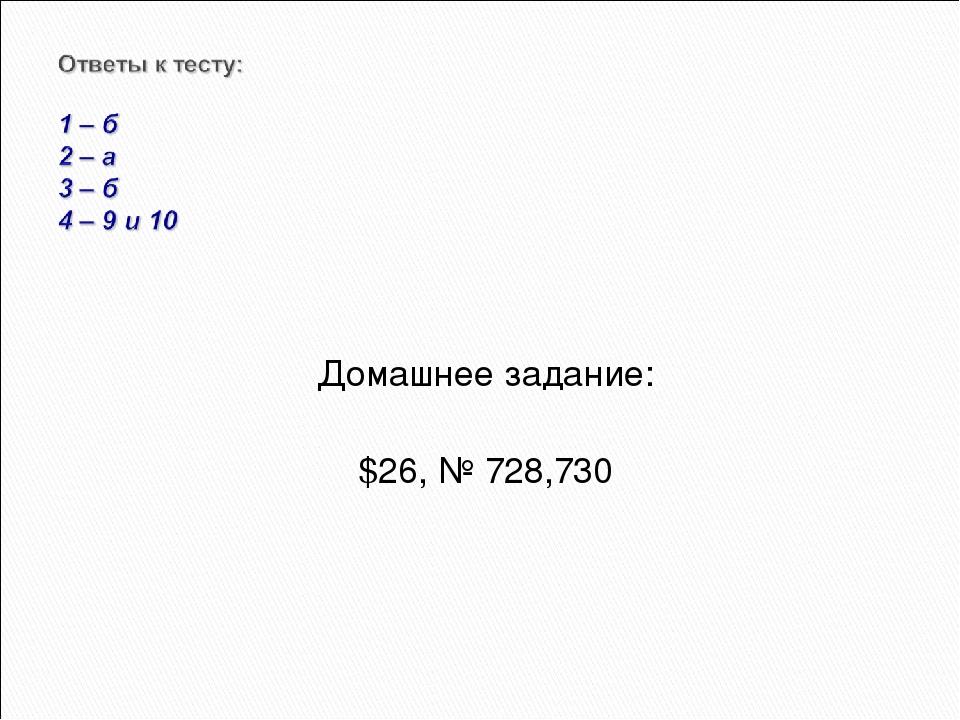 Домашнее задание: $26, № 728,730