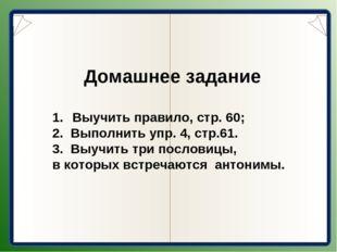 Домашнее задание Выучить правило, стр. 60; 2. Выполнить упр. 4, стр.61. 3. В