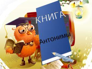 антонимы Антонимы