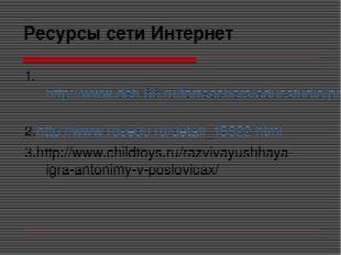 Ресурсы сети Интернет 1.http://www.deti-66.ru/forteachers/educstudio/presenta