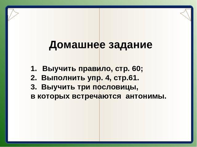 Домашнее задание Выучить правило, стр. 60; 2. Выполнить упр. 4, стр.61. 3. В...