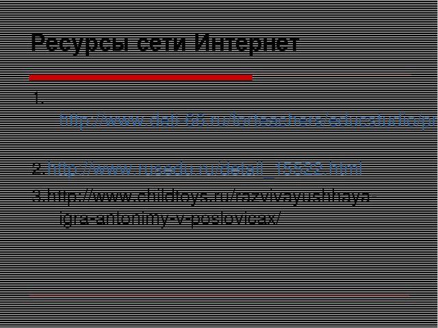 Ресурсы сети Интернет 1.http://www.deti-66.ru/forteachers/educstudio/presenta...