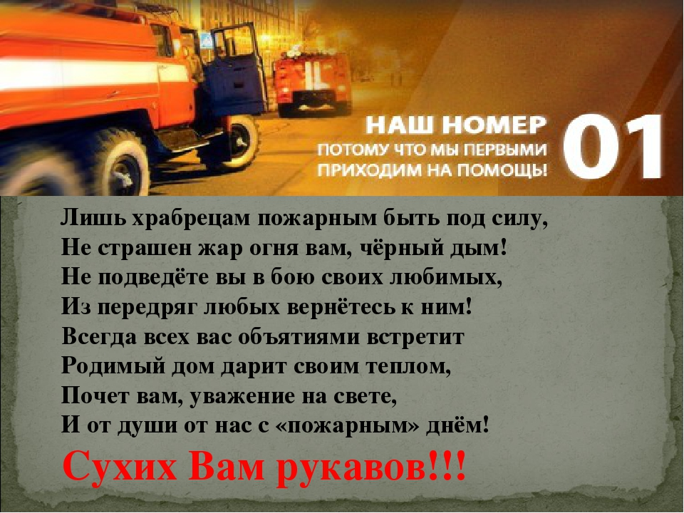 поздравление с днем пожарной охраны в стихах каждым годом