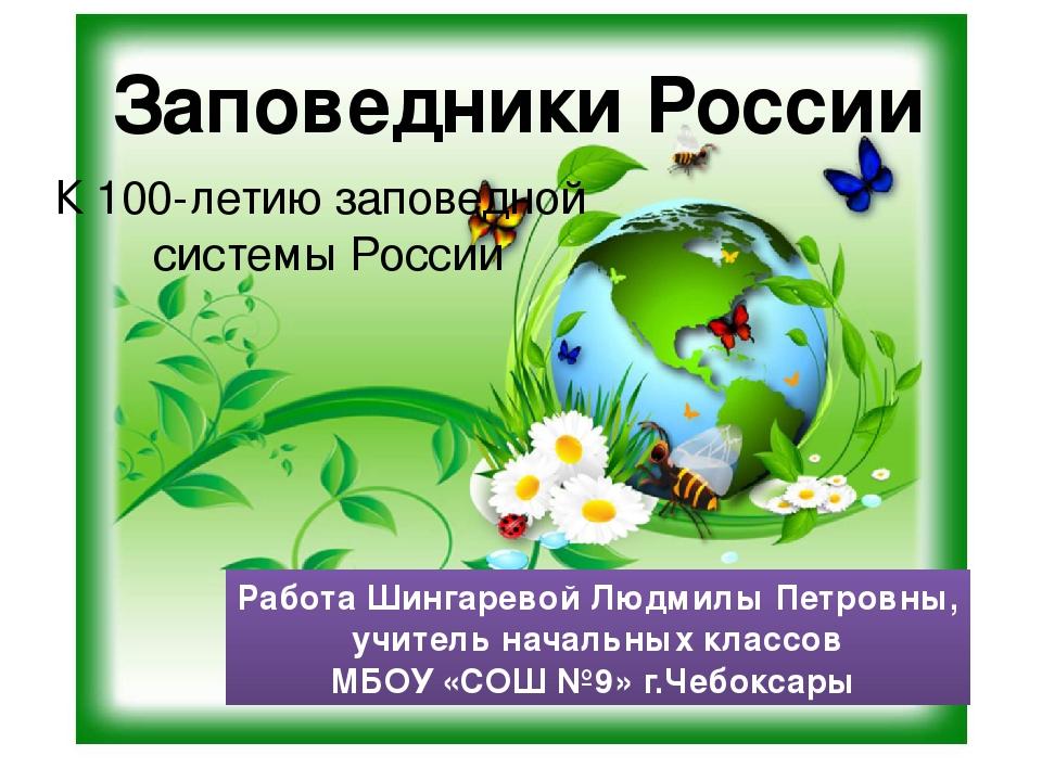 Днем, 100 летие заповедной системы россии открытки