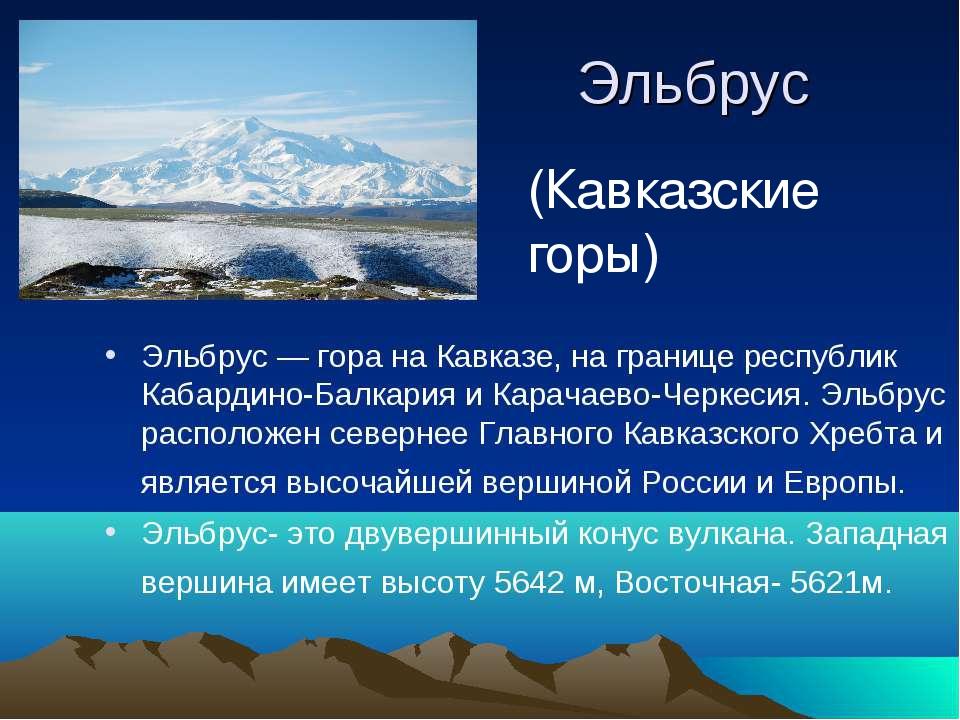 рассказ с картинками о горах центра