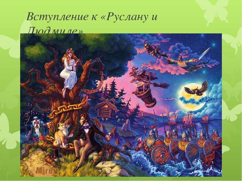 Вступление к «Руслану и Людмиле»
