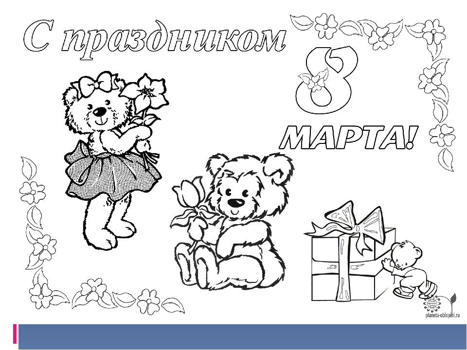 Раскраска поздравление с 8 марта от детей в детском саду