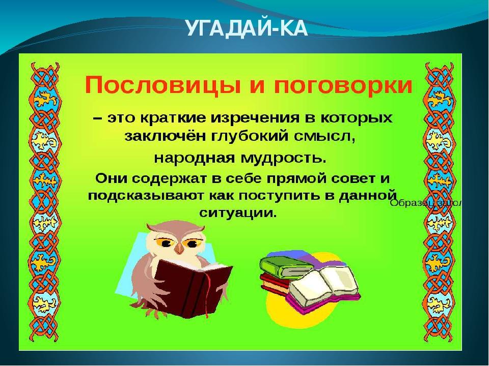 Пословицы о литературе и математике