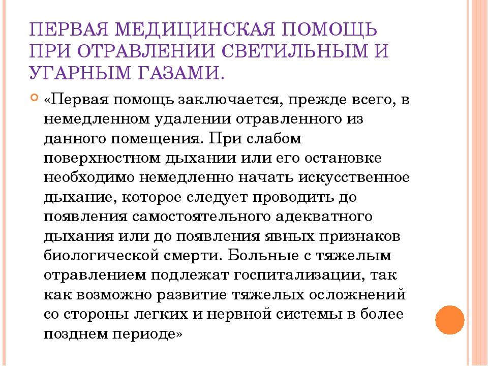 ПЕРВАЯ МЕДИЦИНСКАЯ ПОМОЩЬ ПРИ ОТРАВЛЕНИИ СВЕТИЛЬНЫМ И УГАРНЫМ ГАЗАМИ. «Первая...