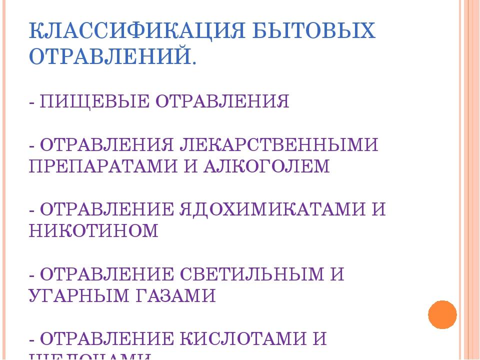 КЛАССИФИКАЦИЯ БЫТОВЫХ ОТРАВЛЕНИЙ. - ПИЩЕВЫЕ ОТРАВЛЕНИЯ - ОТРАВЛЕНИЯ ЛЕКАРСТВЕ...