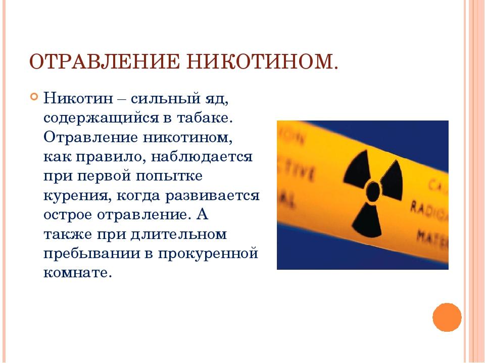Реферат первая медицинская помощь при ожогах и Москва Реферат первая медицинская помощь при ожогах и отравлениях