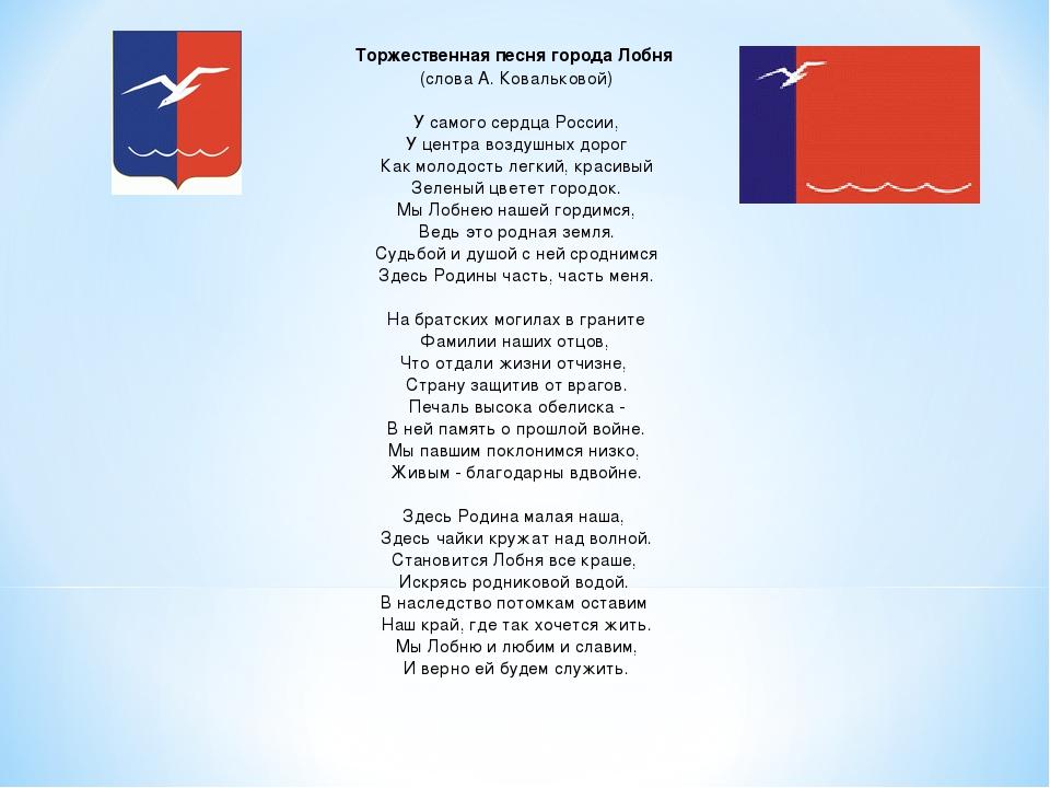 Текст песни русские города анимация