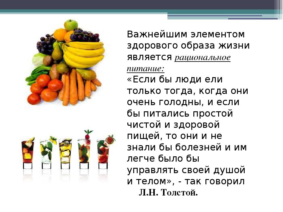 Диета для здорового образа жизни