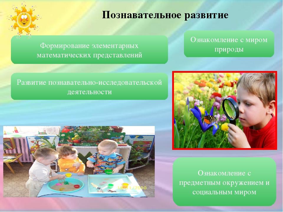 Картинки познавательной деятельности в доу
