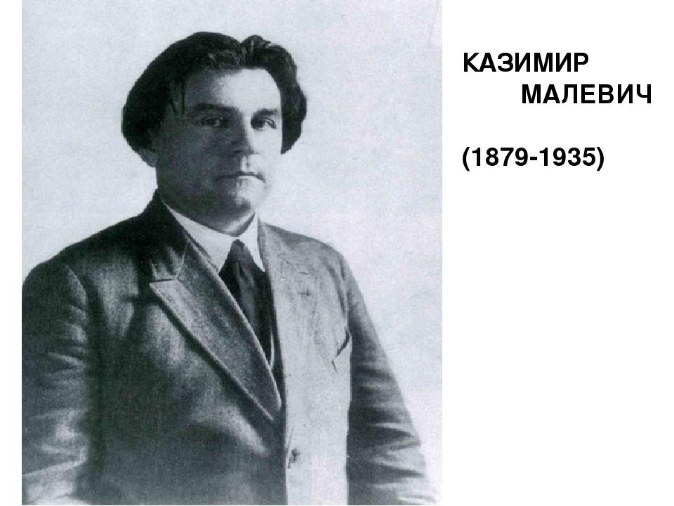 КАЗИМИР МАЛЕВИЧ (1879-1935) Татьяна: