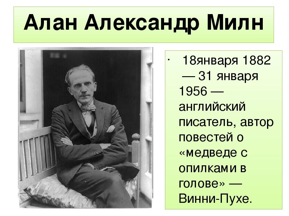 А́лан Алекса́ндр Милн 18января1882—31 января1956— английский писатель,...
