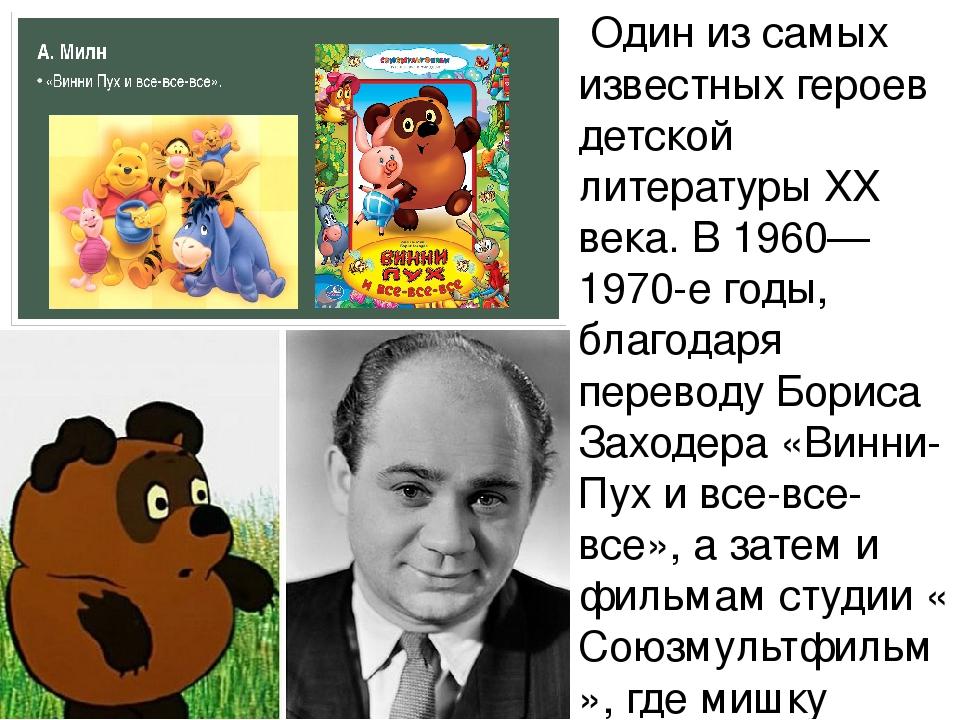 Один из самых известных героев детской литературыXX века. В1960—1970-е год...