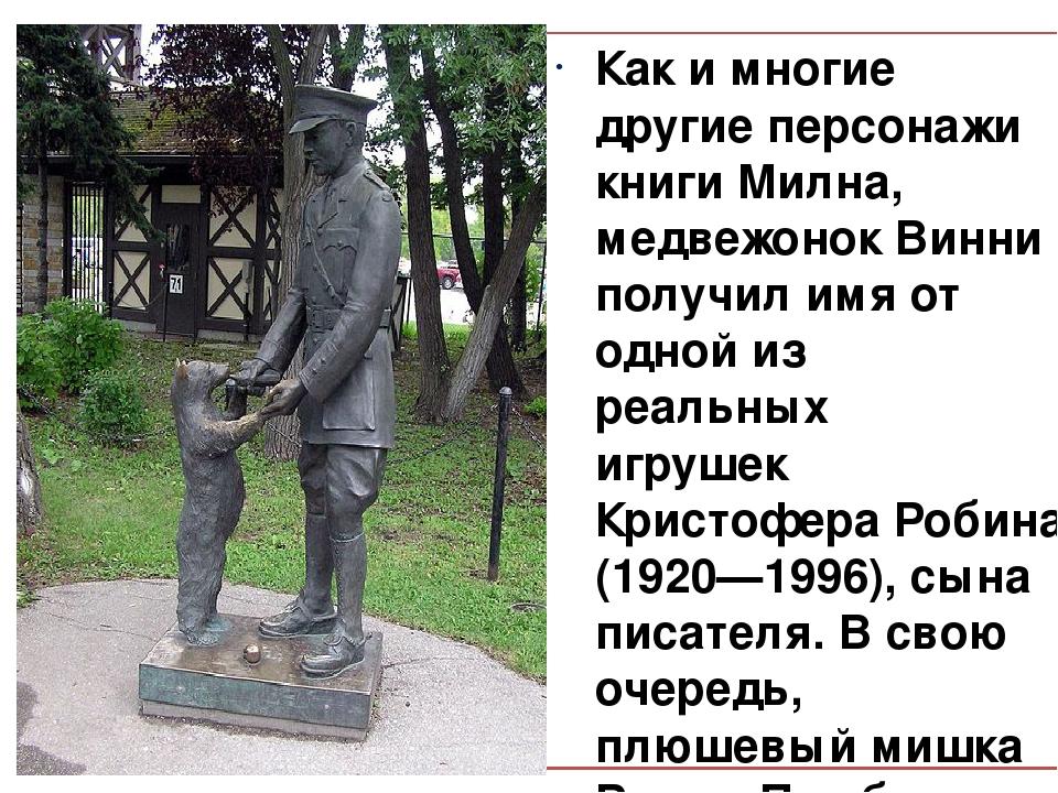 Как и многие другие персонажи книги Милна, медвежонок Винни получил имя от од...