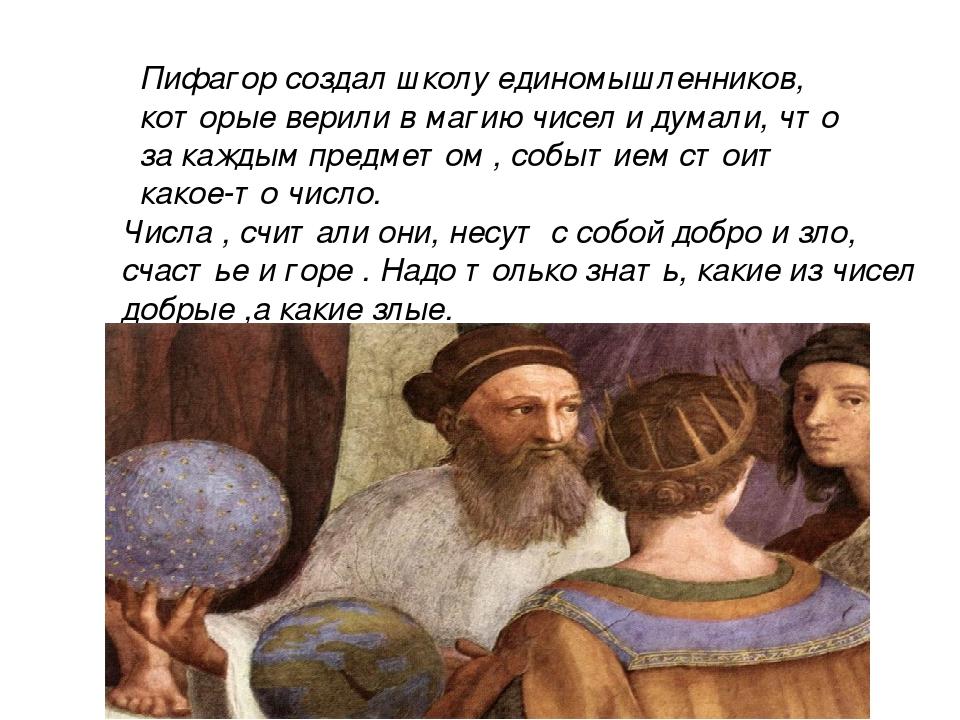 Пифагор создал школу единомышленников, которые верили в магию чисел и думали...