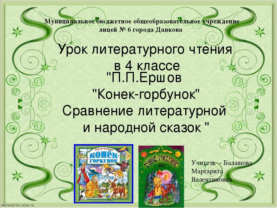 """Урок литературного чтения в 4 классе """"П.П.Ершов """"Конек-горбунок"""" Сравнение л..."""