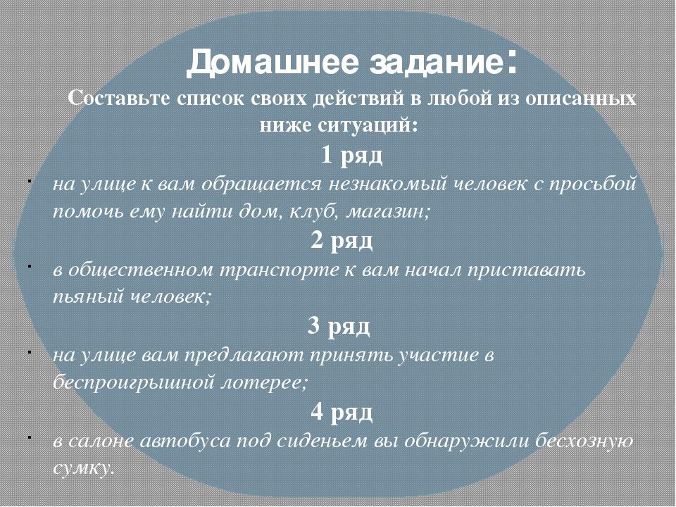 Домашнее задание: Составьте список своих действий в любой из описанных ниже с...