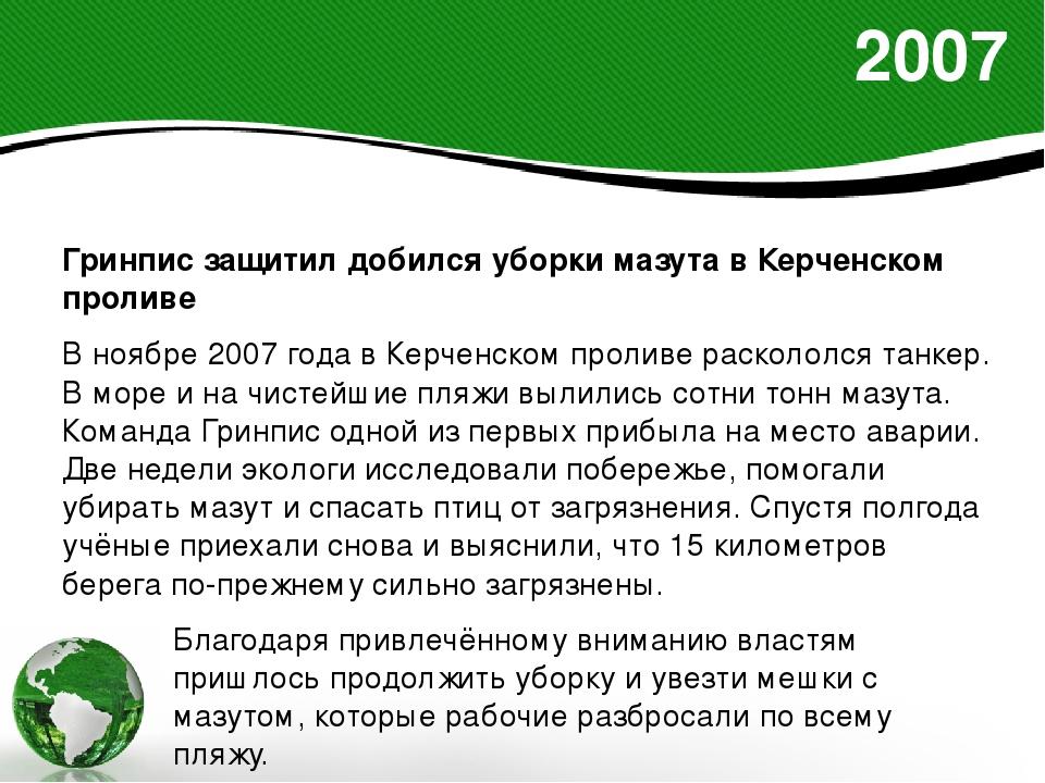 2007 Гринпис защитил добился уборки мазута в Керченском проливе В ноябре 2007...