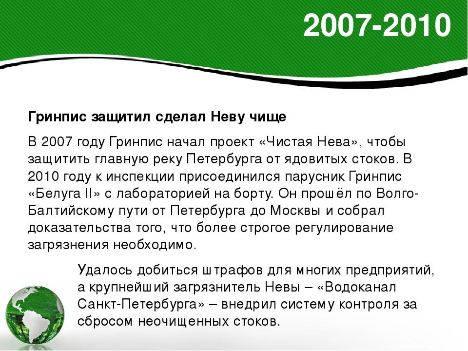 2007-2010 Гринпис защитил сделал Неву чище В 2007 году Гринпис начал проект «...